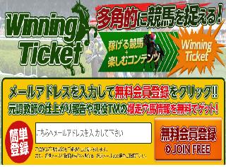 WinningTicket(ウィニングチケット)の画像