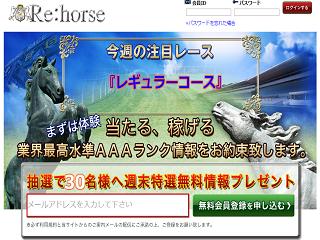 リホース(Re:Horse)の画像