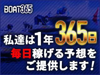 BOAT365(ボート365)の画像