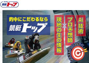 競艇トップの画像