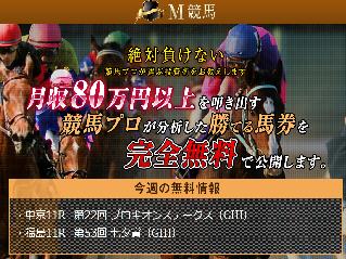 M競馬の画像