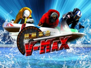 競艇革命V-MAX(ブイマックス)の画像