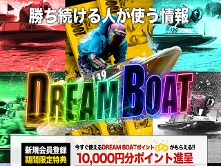 ドリームボート(DREAM BOAT)の画像