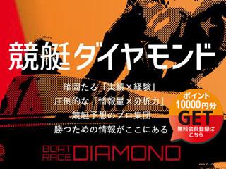 競艇ダイヤモンド(DIAMOND)