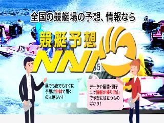 競艇予想NAVI(ナビ)の画像