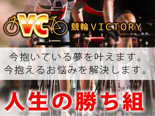競輪VICTORY(ビクトリー)の画像
