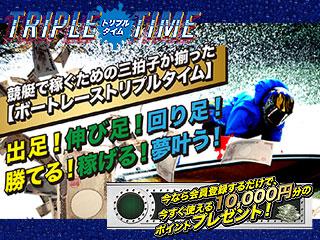 TRIPLE TIME(トリプルタイム)の画像
