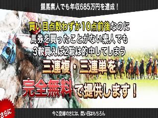 pro競馬の画像