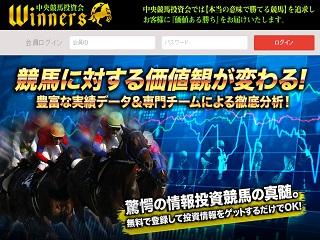 中央競馬投資会ウイナーズの画像