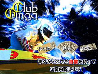 ClubGinga(クラブギンガ)の画像