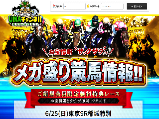 UMAチャンネル(ウマチャンネル)の画像