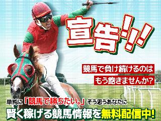 トライ競馬情報の画像