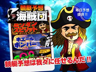 競艇予想海賊団の画像