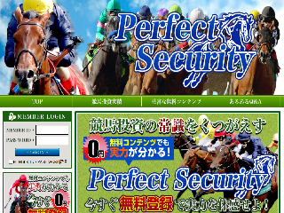 Perfect Security(パーフェクト セキュリティ)の画像