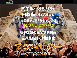 アンバサダー(ambassador)の画像