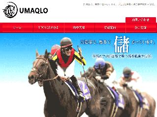 UMAQLO(ウマクロ)の画像