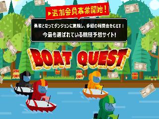 BOAT QUEST(ボートクエスト)の画像