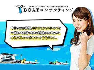 BOATコンサルティングの画像