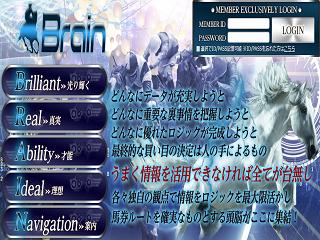 Brain(ブレイン)の画像