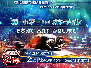 BOAT ART ONLINE(ボートアート・オンライン)の画像