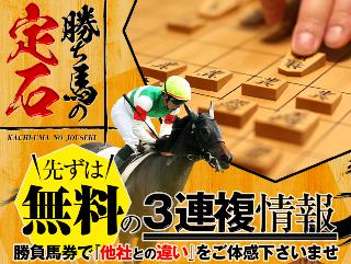 勝ち馬の定石の画像