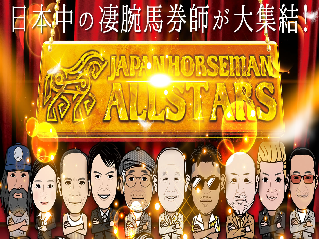J.H.A.(ジャパンホースマンオールスターズ)の画像