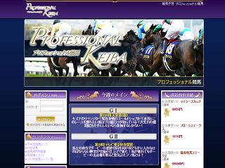 プロフェッショナル競馬の画像