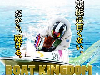 ボートキングダム(BOAT-KINGDOM)の画像