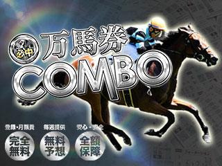 万馬券COMBO(コンボ)の画像