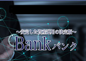 バンク(Bank)の画像
