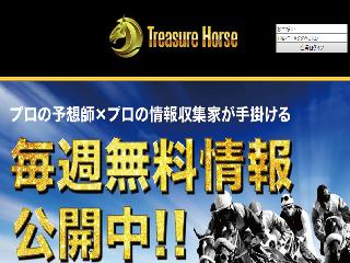 Treasure Horse(トレジャーホース)の画像