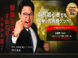 細川達成のTHE・万馬券!
