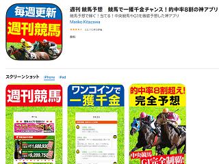 週刊 競馬予想の画像
