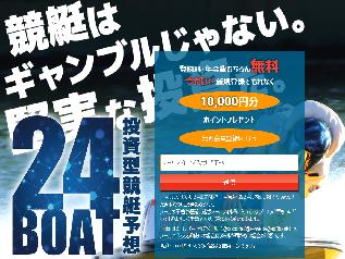 24boat(24ボート)の画像