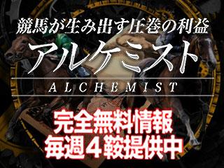 アルケミスト(ALCHEMIST)の画像
