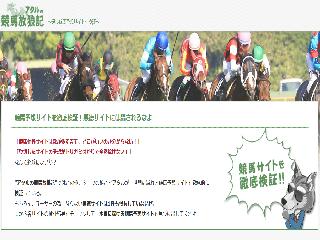 アタルの競馬放狼記の画像