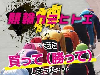 競輪カミヒトエ(神ヒトエ)の画像
