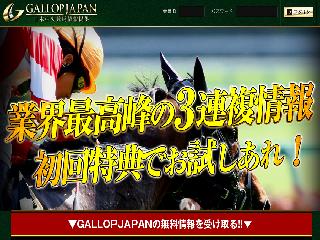 GALLOPJAPAN(ギャロップジャパン)の画像
