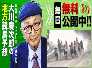大川慶次郎の地方競馬の画像