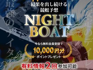 NIGHT BOAT(ナイトボート)の画像
